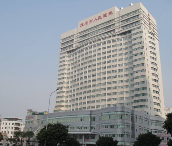 Maoming People\'s Hospital
